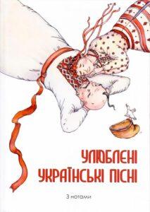 Олена Барабан, Тетяна Філатова. Улюблені українські пісні, 100 грн.