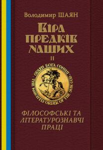 Володимир Шаян. Віра предків наших. Том 2, 210 грн.